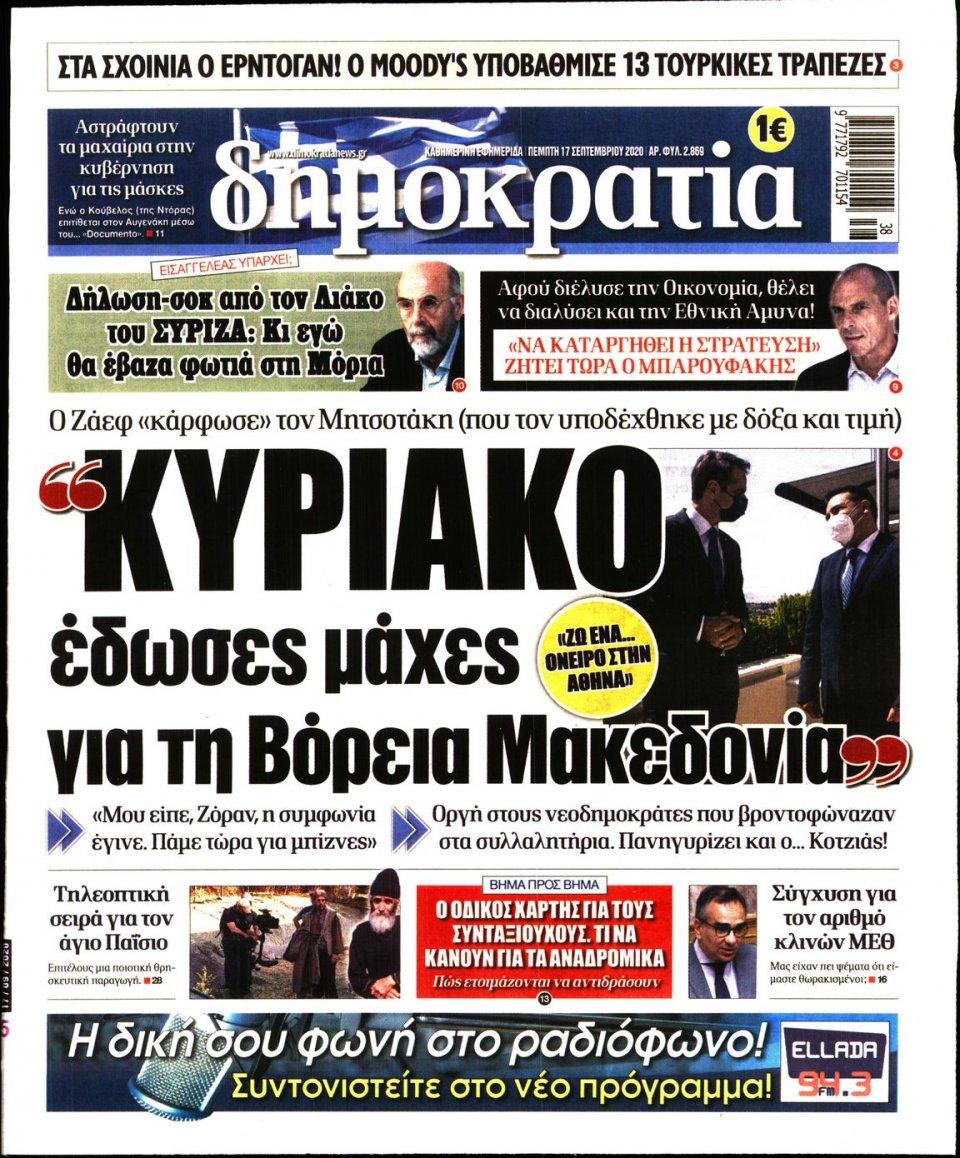 Πρωτοσέλιδο Εφημερίδας - ΔΗΜΟΚΡΑΤΙΑ - 2020-09-17