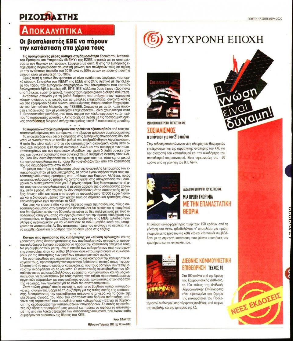 Οπισθόφυλλο Εφημερίδας - Ριζοσπάστης - 2020-09-17