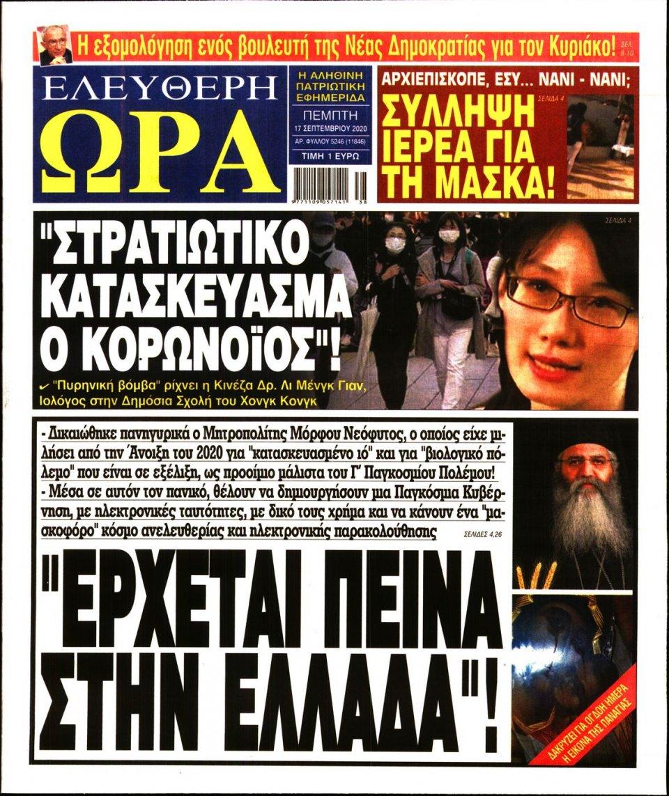 Πρωτοσέλιδο Εφημερίδας - Ελεύθερη Ώρα - 2020-09-17