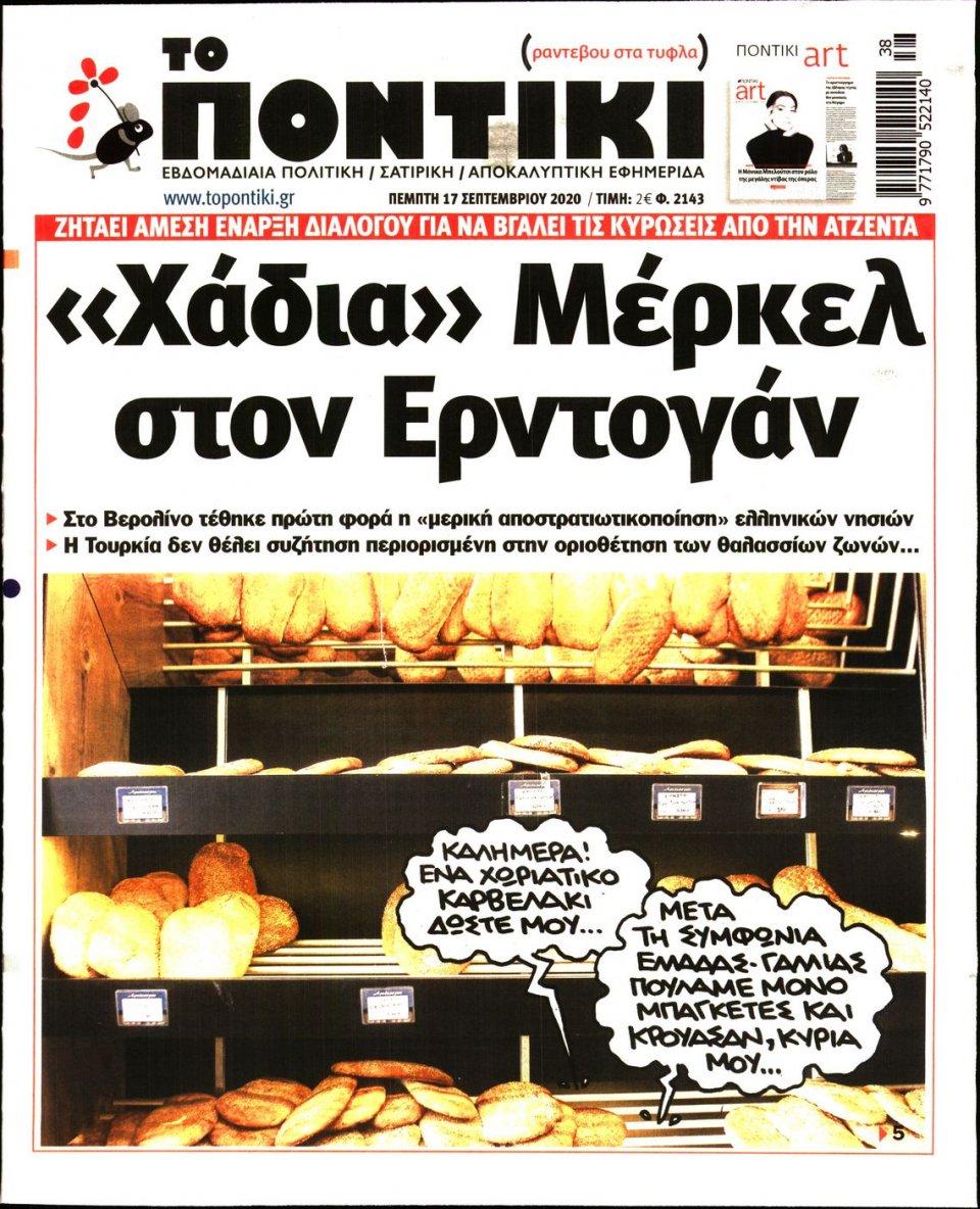 Πρωτοσέλιδο Εφημερίδας - ΤΟ ΠΟΝΤΙΚΙ - 2020-09-17