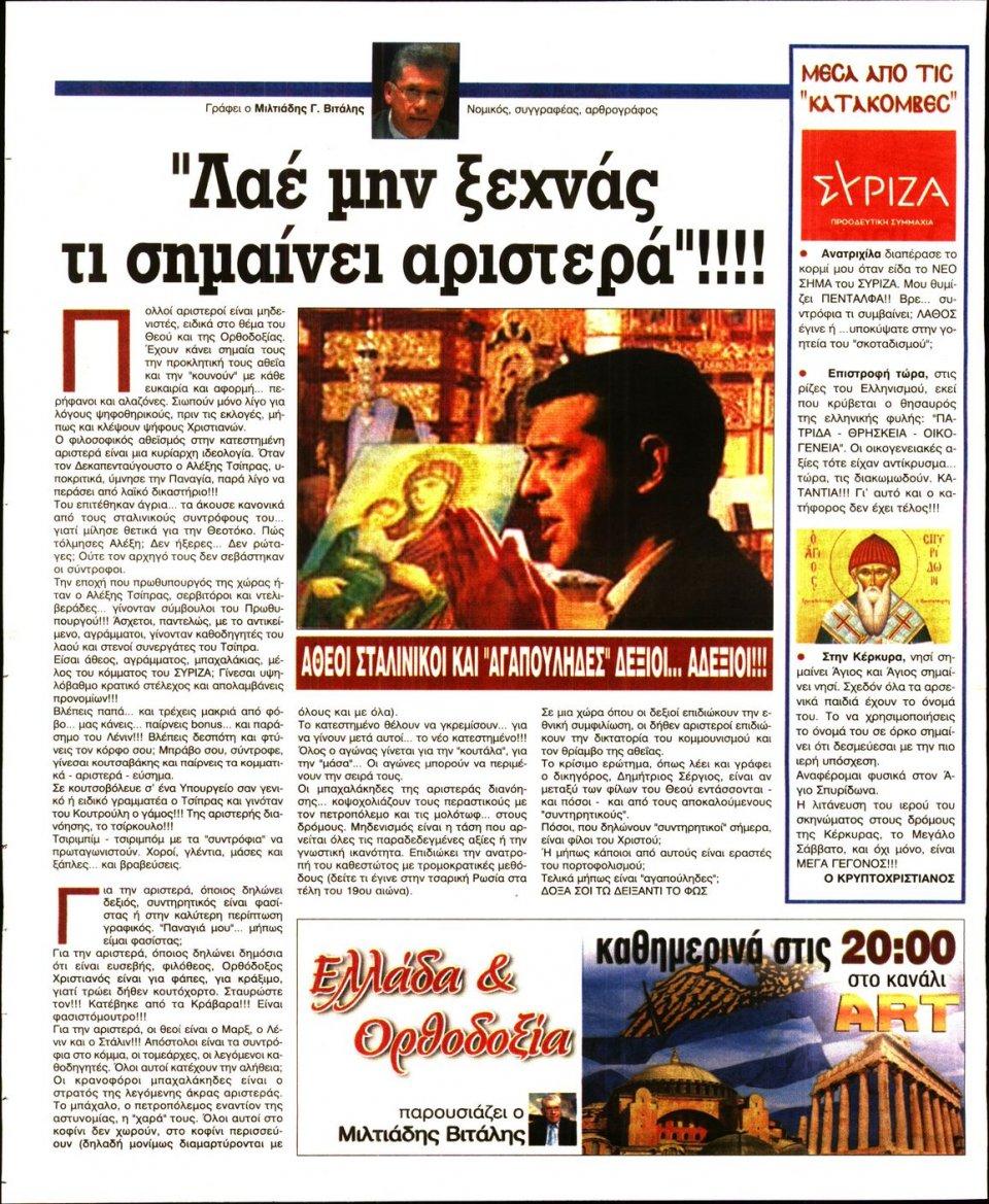 Οπισθόφυλλο Εφημερίδας - Ελεύθερη Ώρα - 2020-09-17
