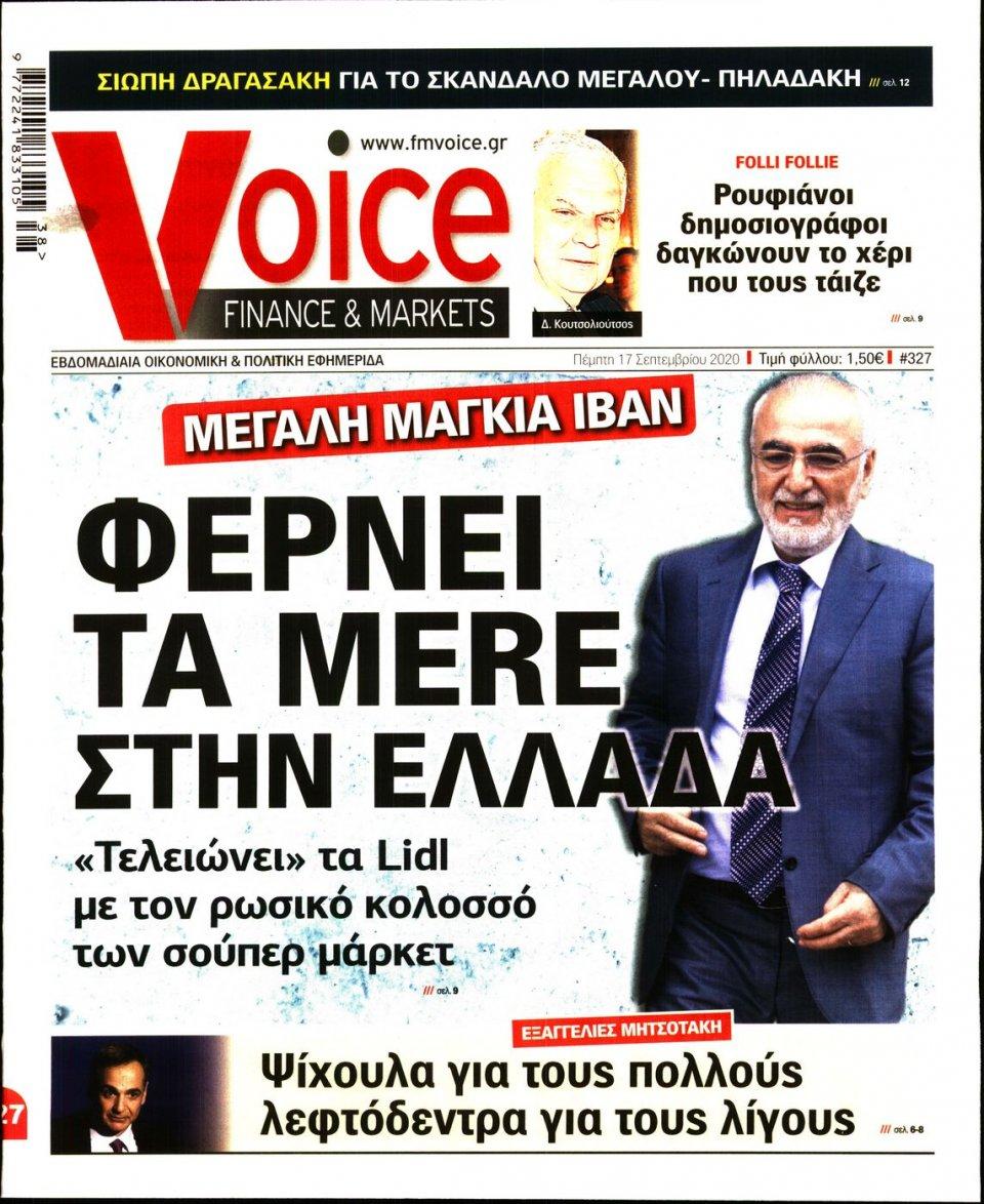 Πρωτοσέλιδο Εφημερίδας - FINANCE & MARKETS VOICE - 2020-09-17