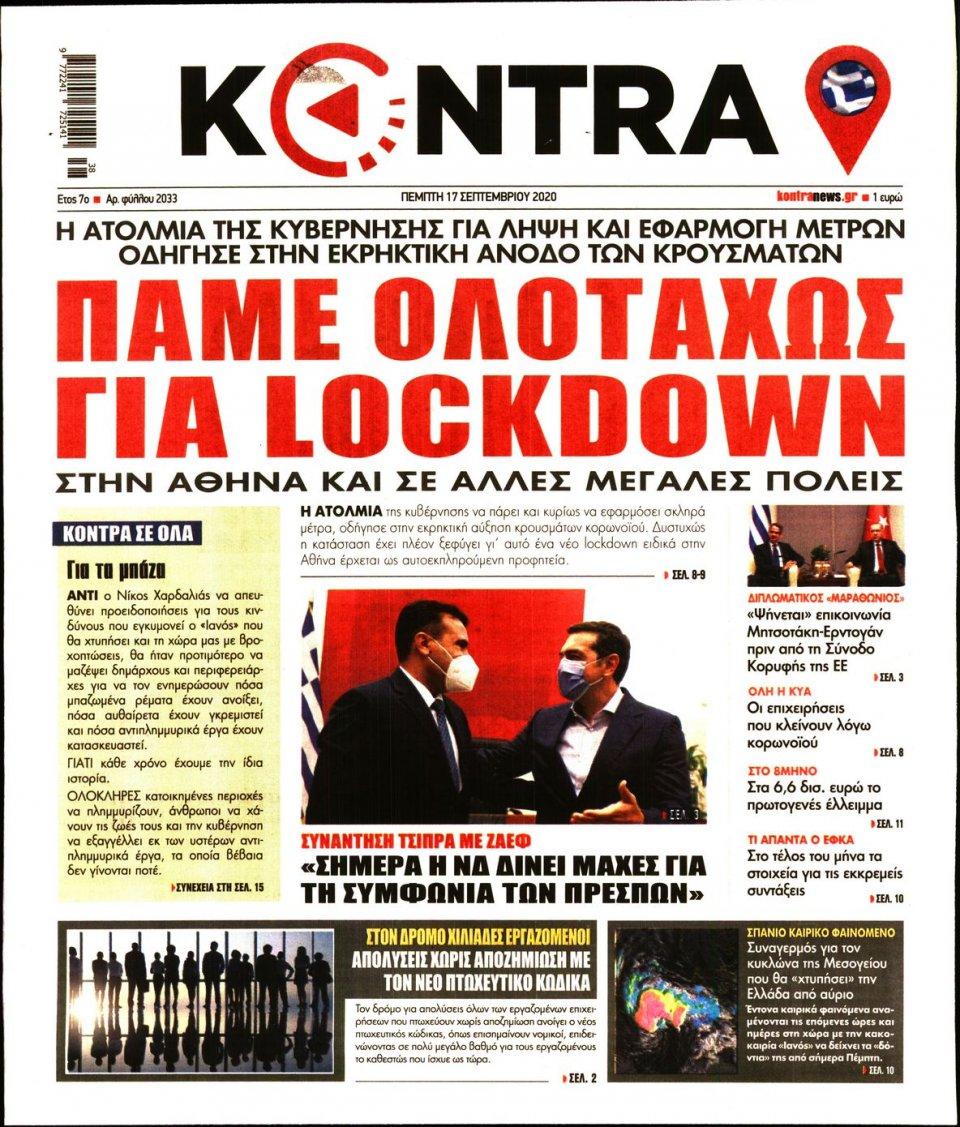 Πρωτοσέλιδο Εφημερίδας - KONTRA NEWS - 2020-09-17
