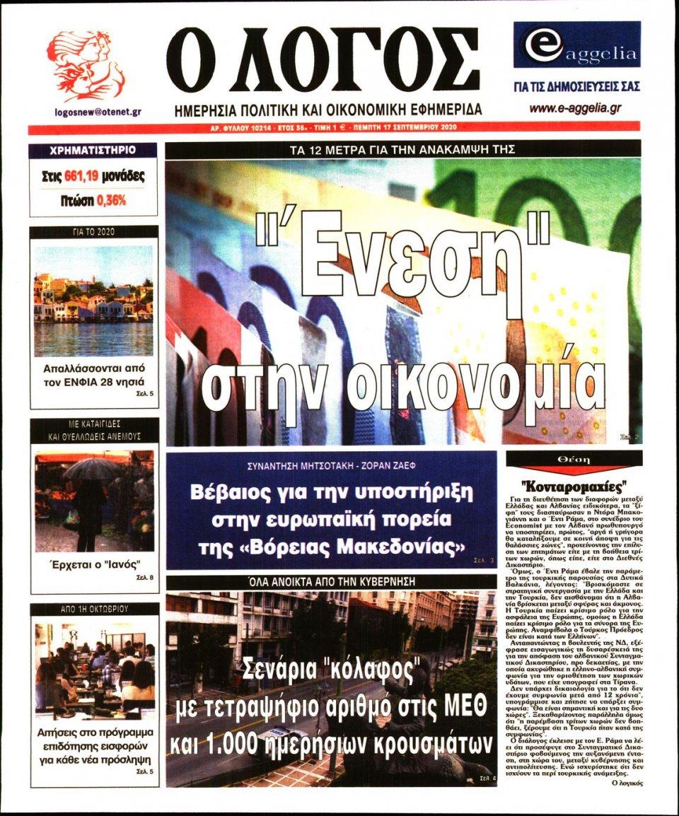 Πρωτοσέλιδο Εφημερίδας - Λόγος - 2020-09-17