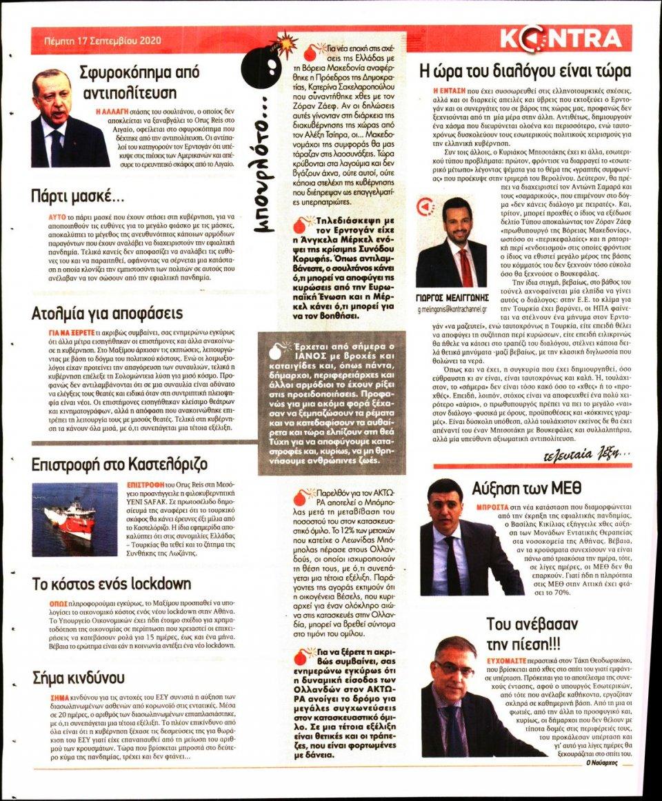Οπισθόφυλλο Εφημερίδας - KONTRA NEWS - 2020-09-17