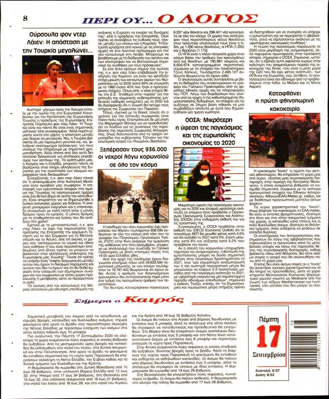 Οπισθόφυλλο Εφημερίδας - Λόγος - 2020-09-17