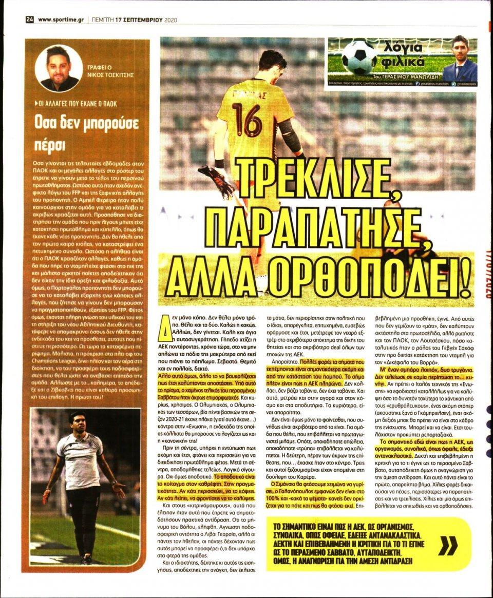 Οπισθόφυλλο Εφημερίδας - SPORTIME - 2020-09-17
