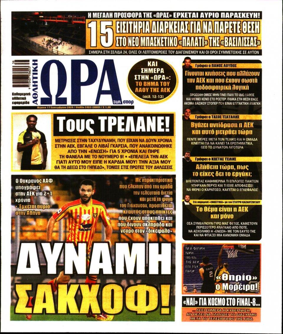 Πρωτοσέλιδο Εφημερίδας - Ώρα για Σπόρ - 2020-09-17