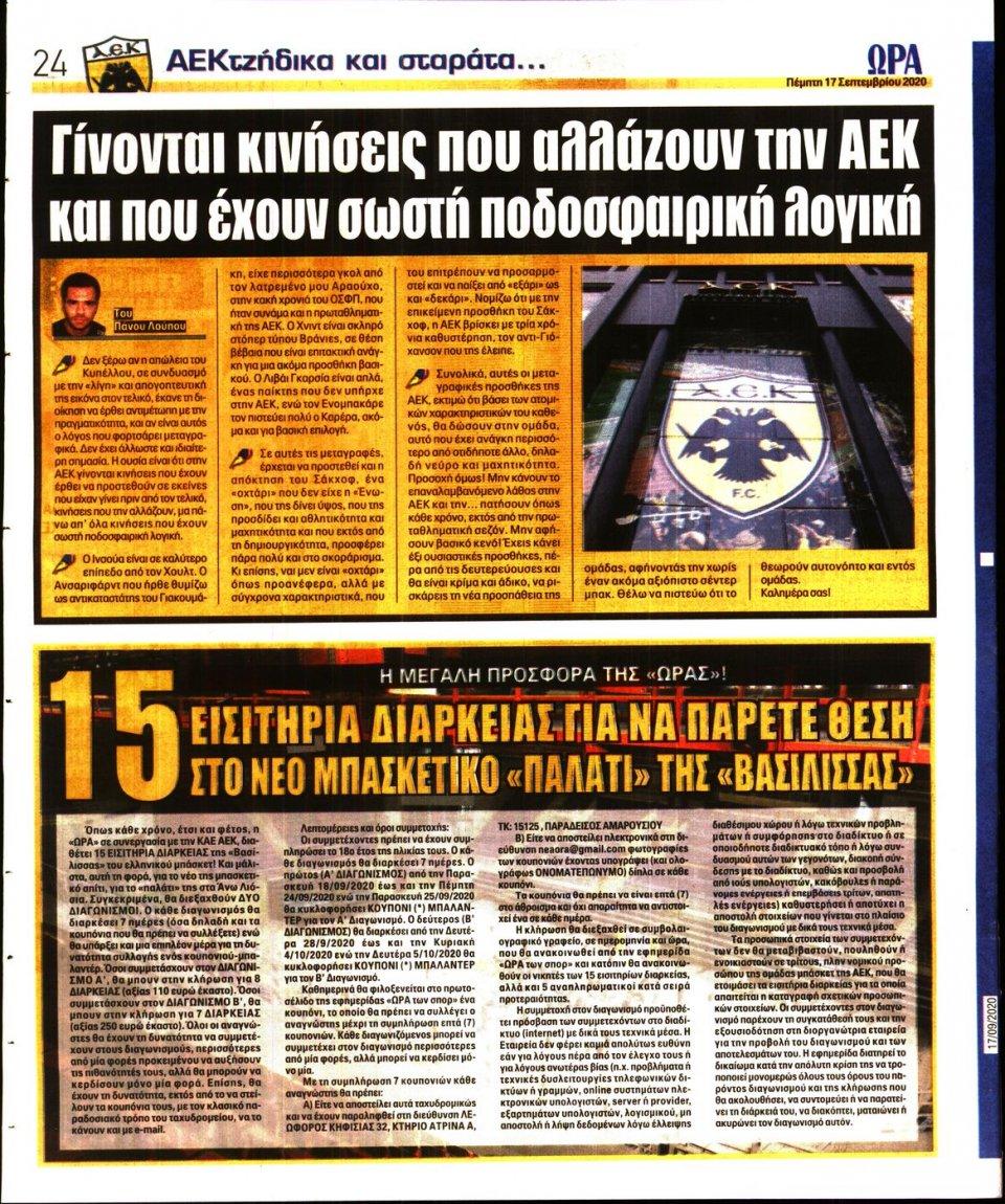 Οπισθόφυλλο Εφημερίδας - Ώρα για Σπόρ - 2020-09-17