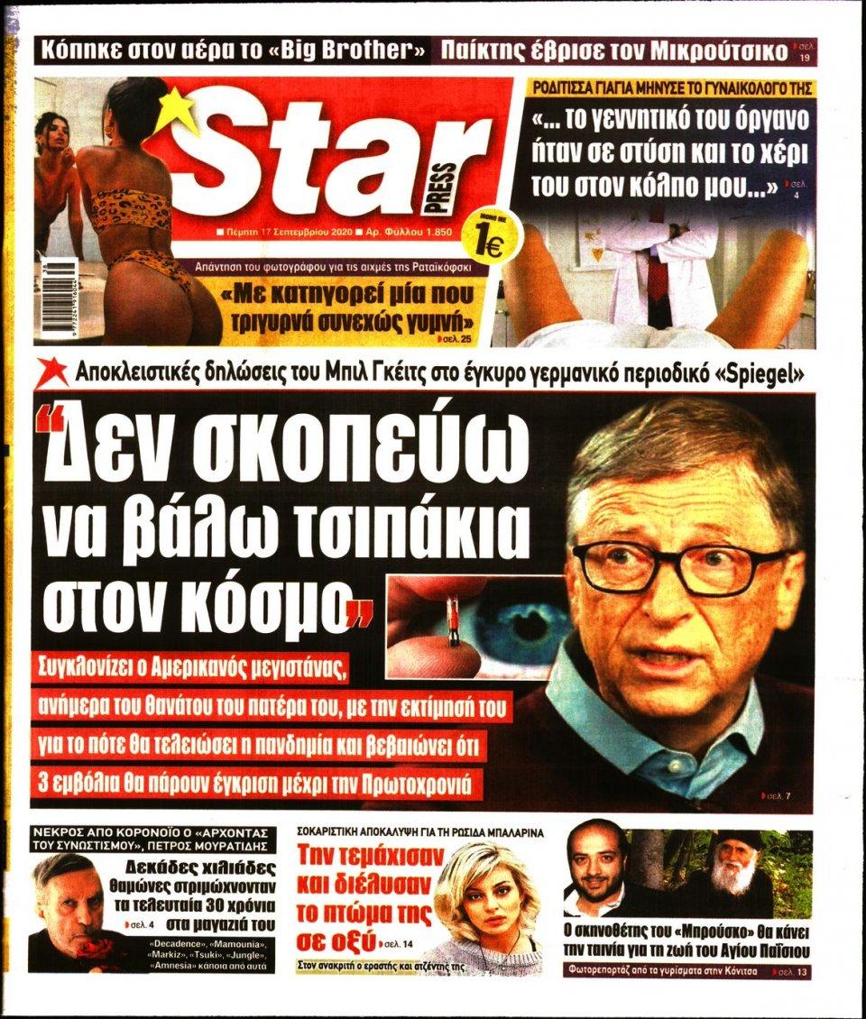 Πρωτοσέλιδο Εφημερίδας - STAR PRESS - 2020-09-17