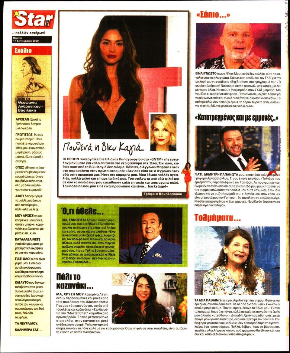 Οπισθόφυλλο Εφημερίδας - STAR PRESS - 2020-09-17