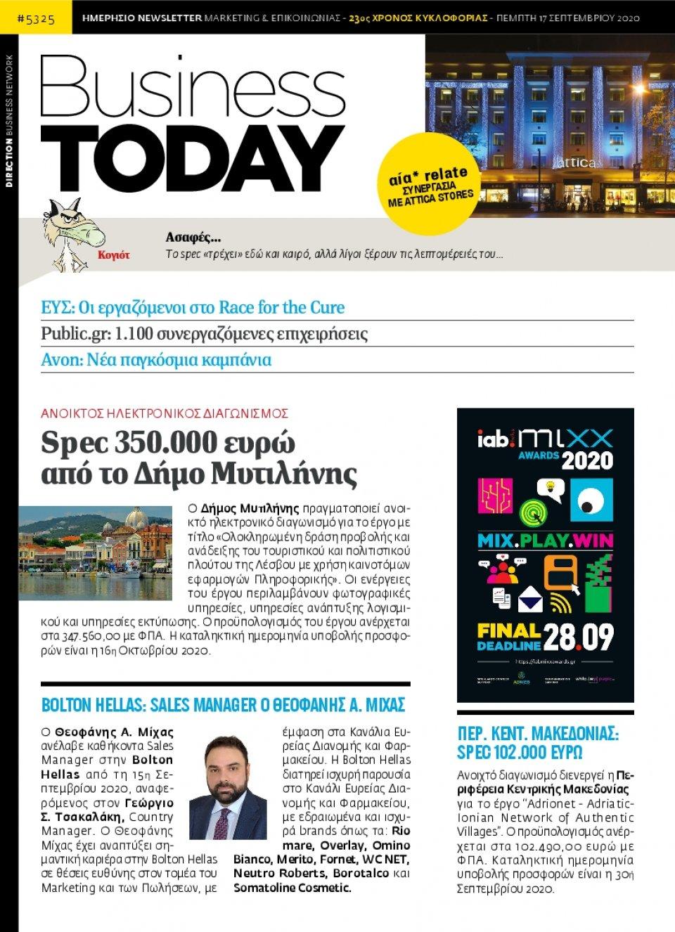 Πρωτοσέλιδο Εφημερίδας - BUSINESS TODAY - 2020-09-17