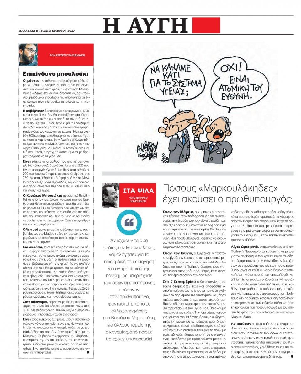 Οπισθόφυλλο Εφημερίδας - Αυγή - 2020-09-18
