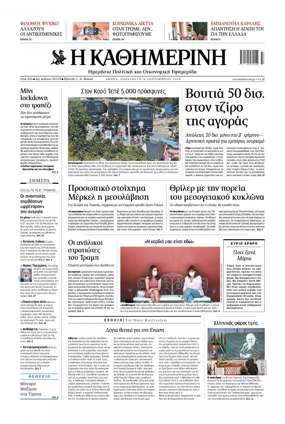Πρωτοσέλιδο Εφημερίδας - Καθημερινή - 2020-09-18