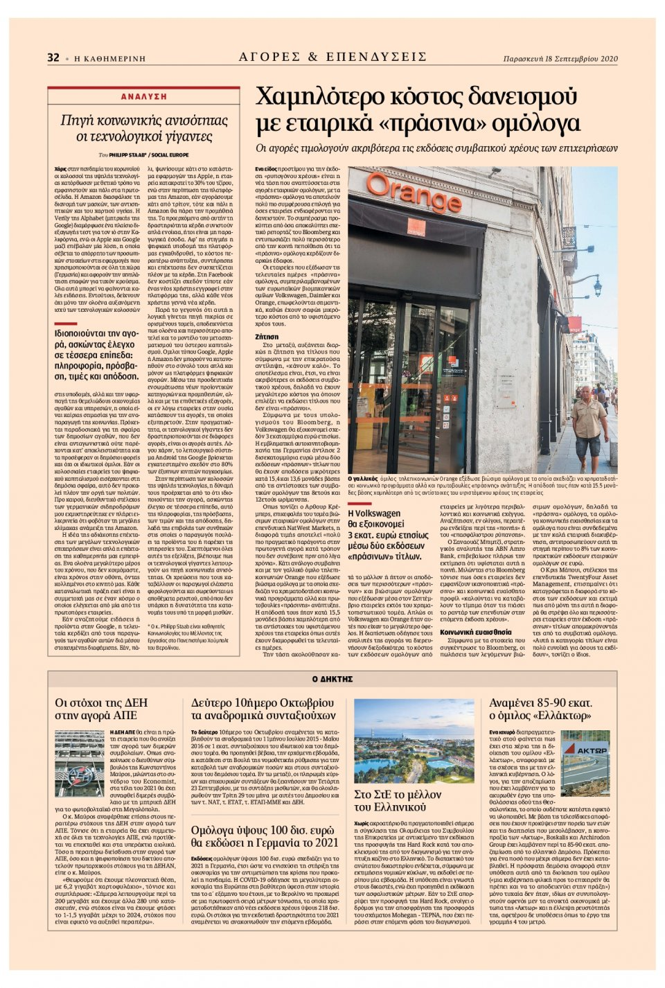 Οπισθόφυλλο Εφημερίδας - Καθημερινή - 2020-09-18