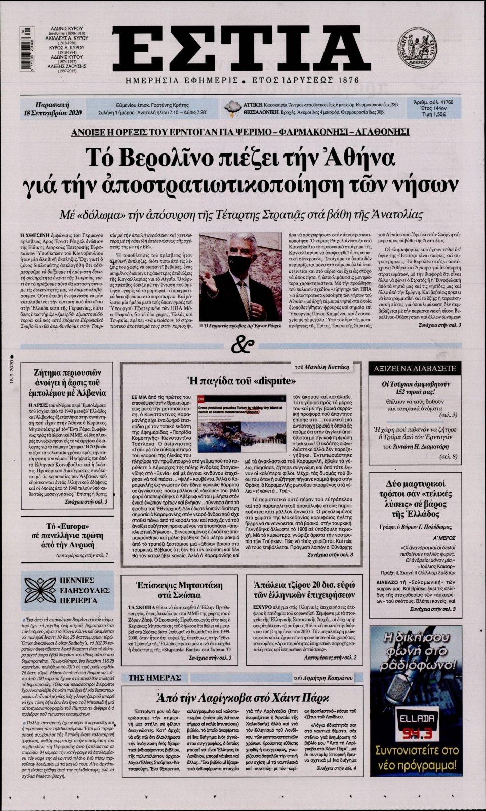 Πρωτοσέλιδο Εφημερίδας - Εστία - 2020-09-18