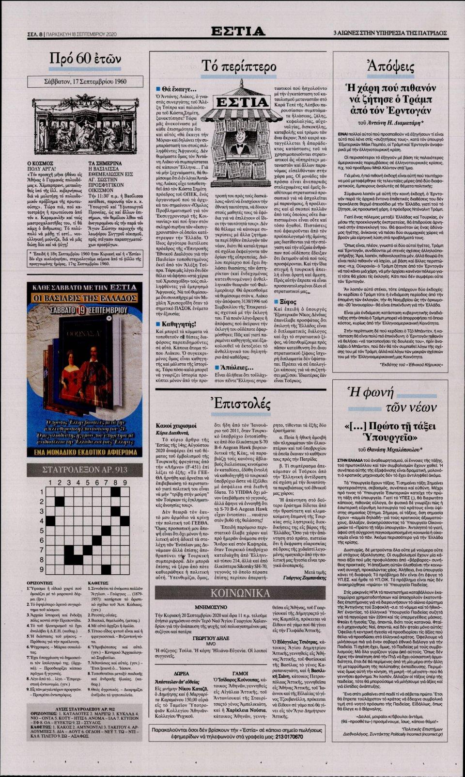 Οπισθόφυλλο Εφημερίδας - Εστία - 2020-09-18