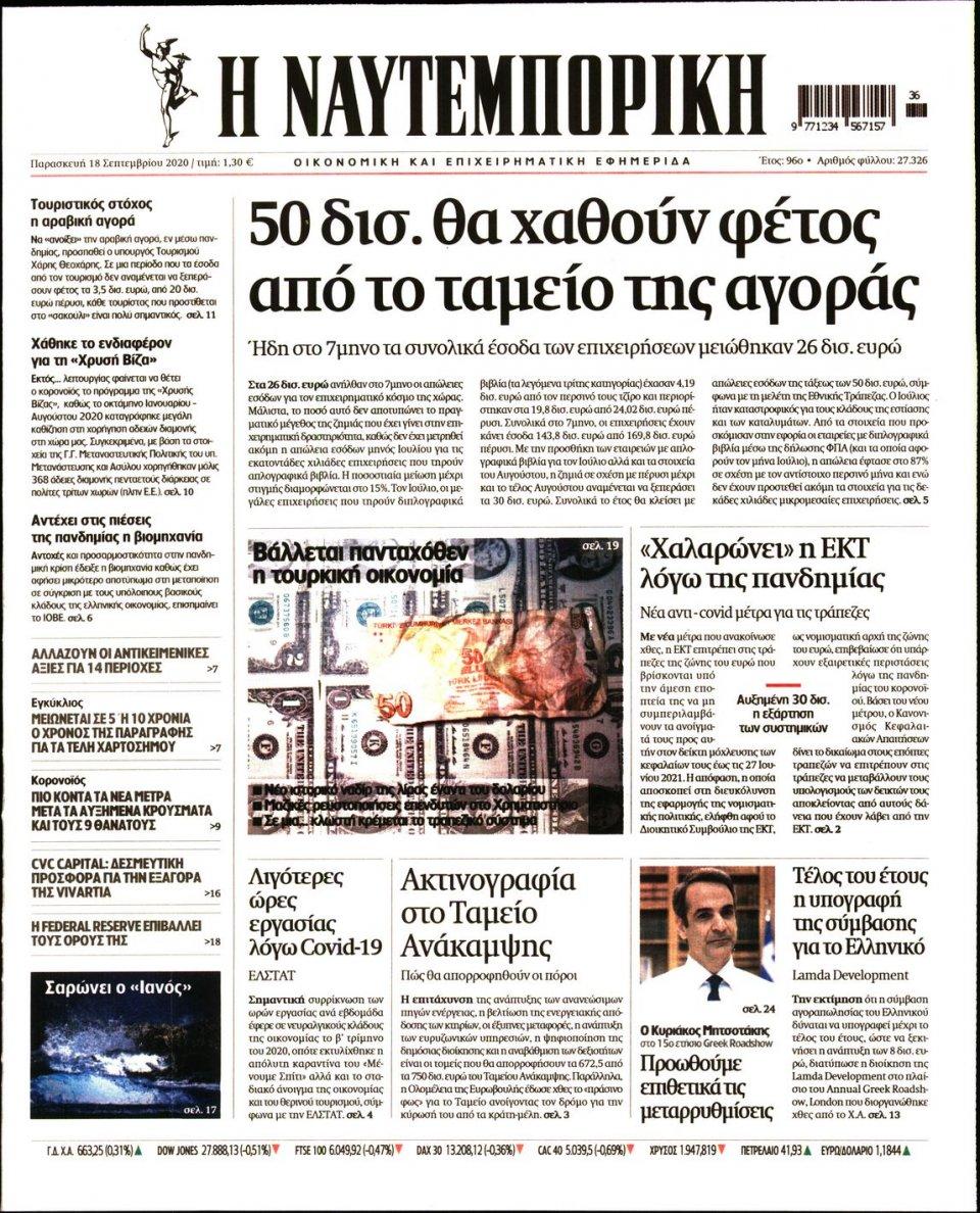 Πρωτοσέλιδο Εφημερίδας - Ναυτεμπορική - 2020-09-18