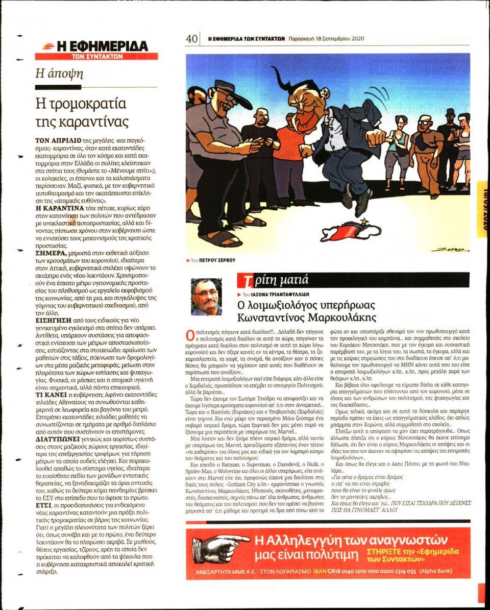 Οπισθόφυλλο Εφημερίδας - Η ΕΦΗΜΕΡΙΔΑ ΤΩΝ ΣΥΝΤΑΚΤΩΝ - 2020-09-18