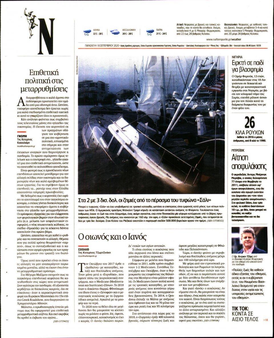 Οπισθόφυλλο Εφημερίδας - Ναυτεμπορική - 2020-09-18