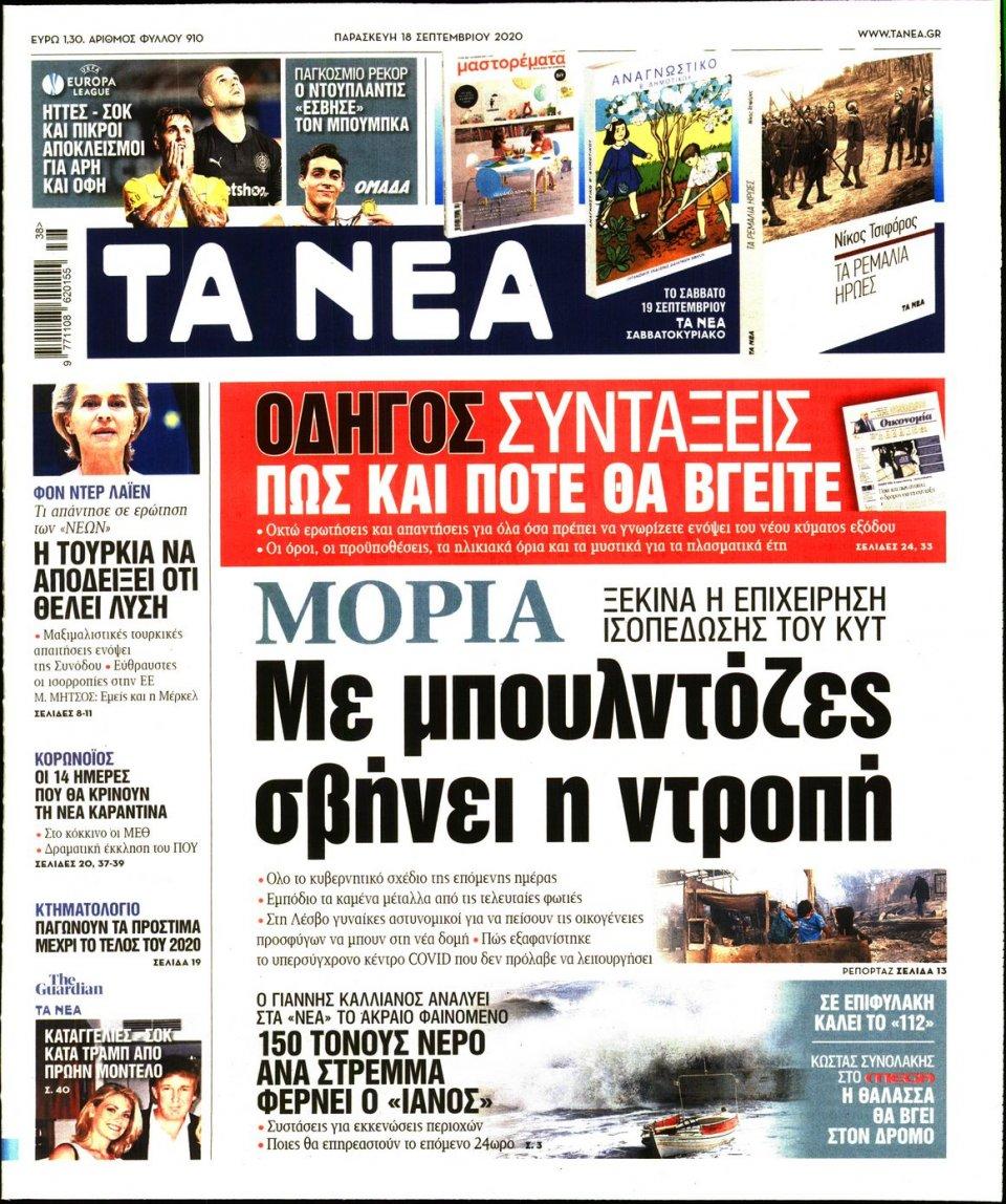 Πρωτοσέλιδο Εφημερίδας - Τα Νέα - 2020-09-18