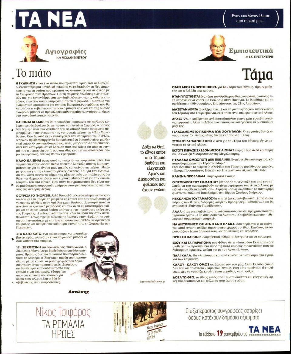 Οπισθόφυλλο Εφημερίδας - Τα Νέα - 2020-09-18