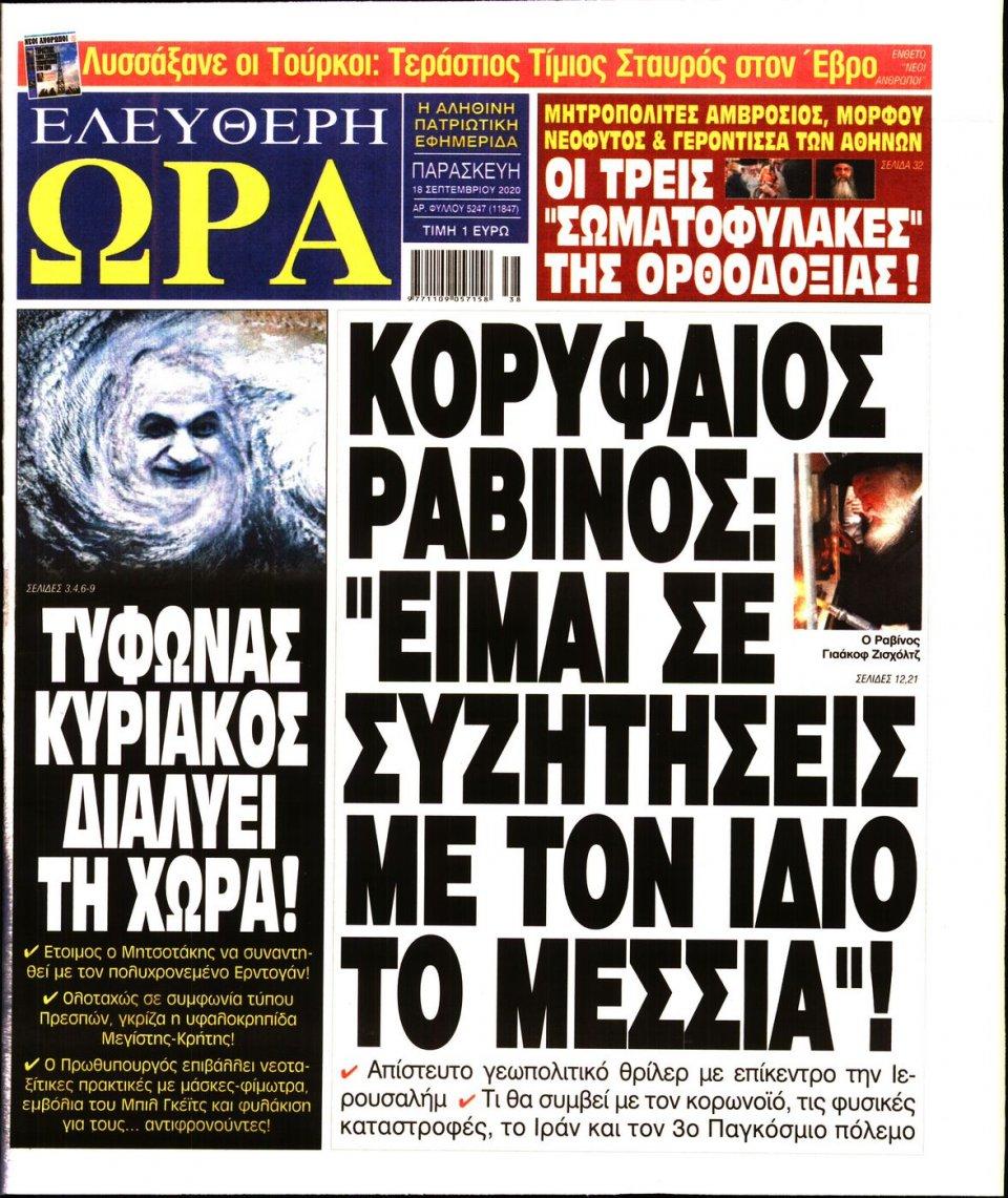 Πρωτοσέλιδο Εφημερίδας - Ελεύθερη Ώρα - 2020-09-18
