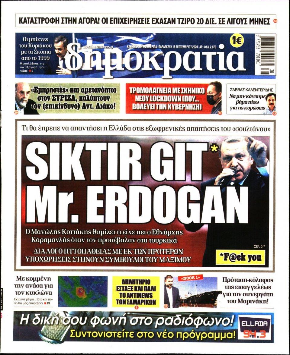 Πρωτοσέλιδο Εφημερίδας - ΔΗΜΟΚΡΑΤΙΑ - 2020-09-18
