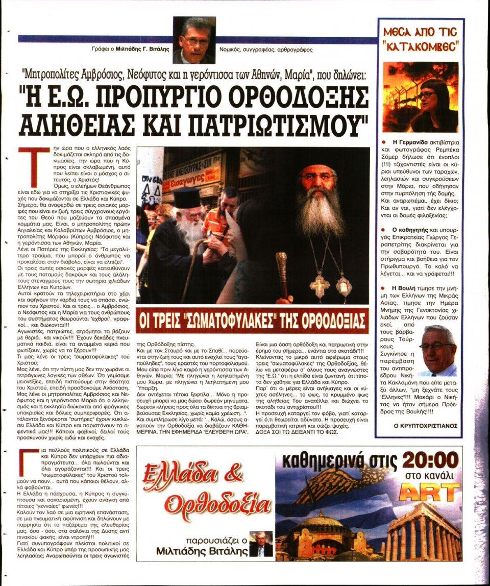 Οπισθόφυλλο Εφημερίδας - Ελεύθερη Ώρα - 2020-09-18