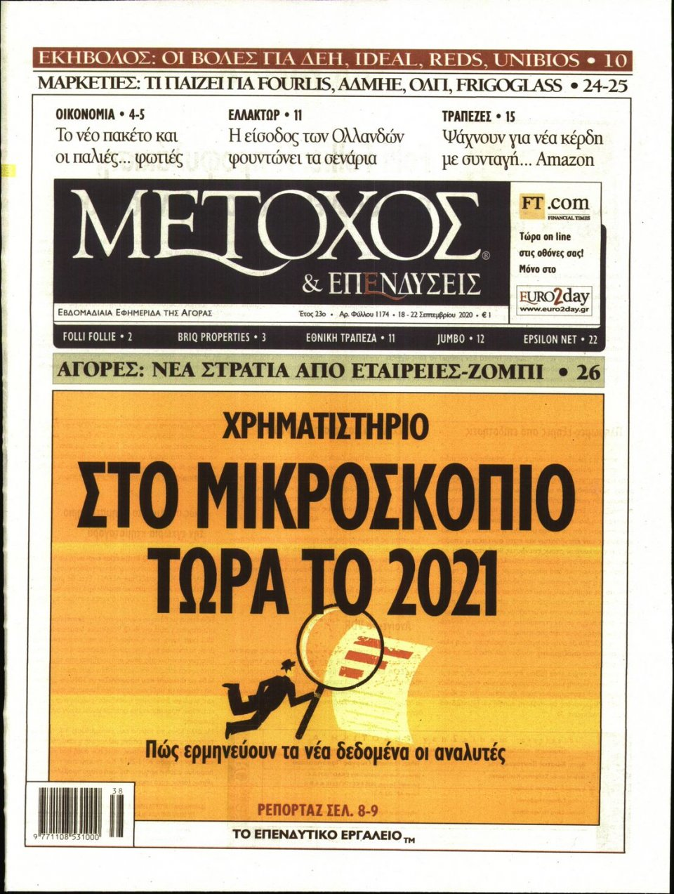 Πρωτοσέλιδο Εφημερίδας - ΜΕΤΟΧΟΣ - 2020-09-18