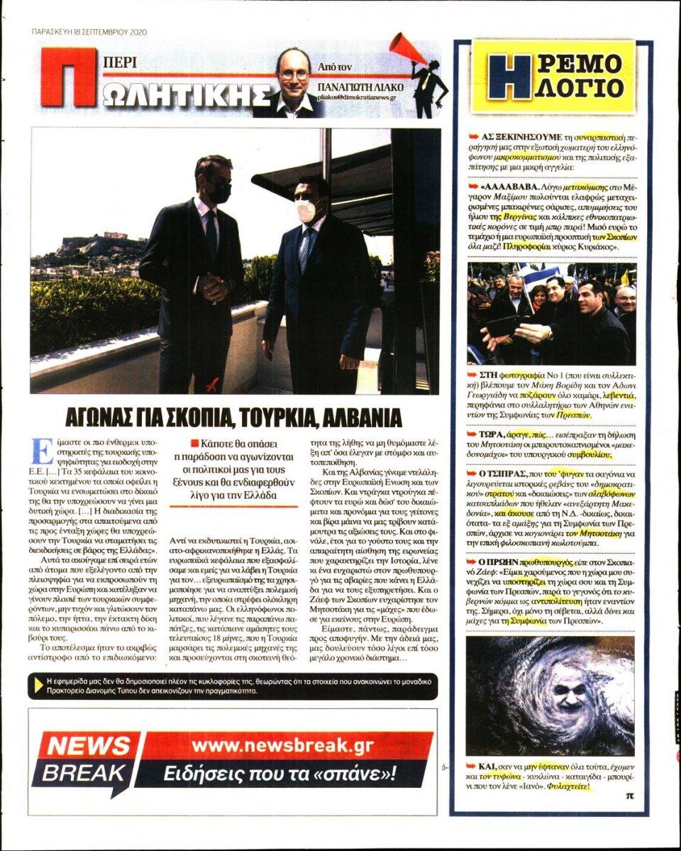 Οπισθόφυλλο Εφημερίδας - ΔΗΜΟΚΡΑΤΙΑ - 2020-09-18
