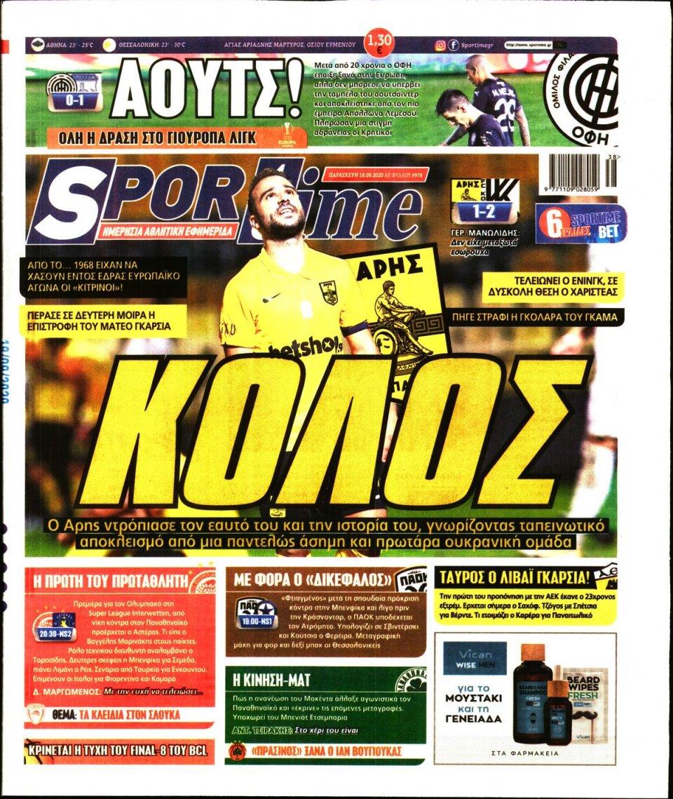 Πρωτοσέλιδο Εφημερίδας - SPORTIME - 2020-09-18