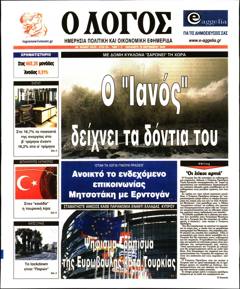Πρωτοσέλιδο Εφημερίδας - Λόγος - 2020-09-18