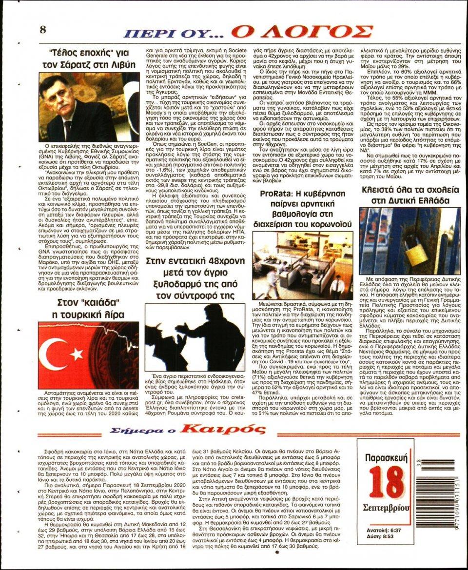 Οπισθόφυλλο Εφημερίδας - Λόγος - 2020-09-18