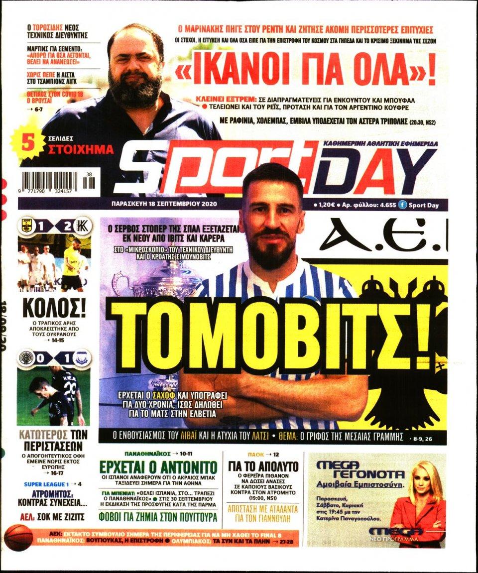 Πρωτοσέλιδο Εφημερίδας - Sportday - 2020-09-18
