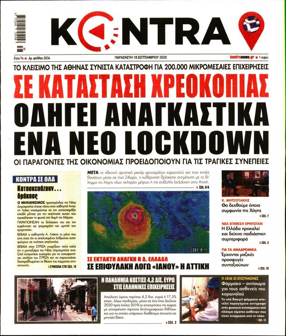 Πρωτοσέλιδο Εφημερίδας - KONTRA NEWS - 2020-09-18