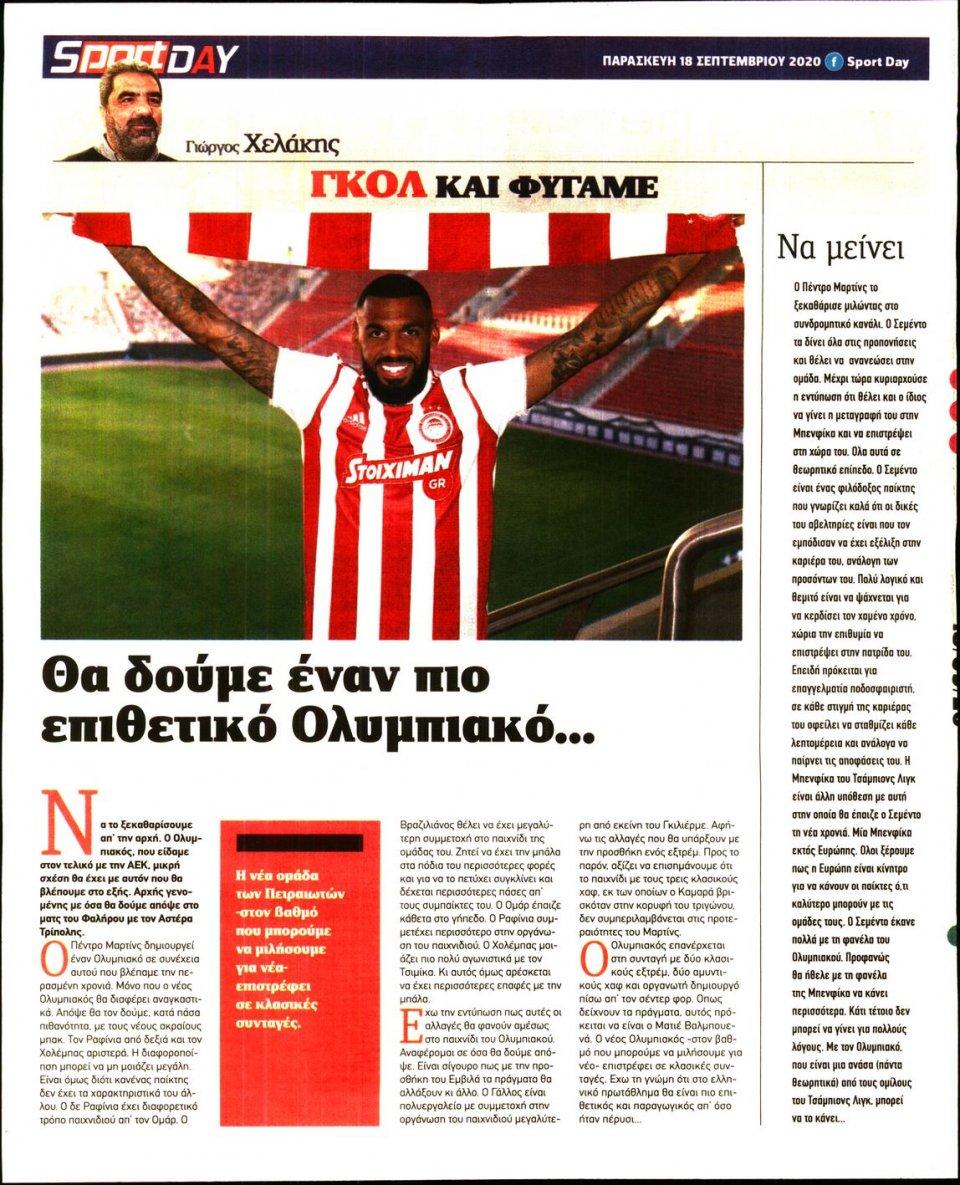 Οπισθόφυλλο Εφημερίδας - Sportday - 2020-09-18