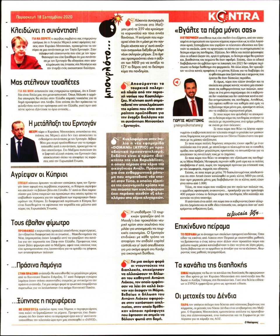 Οπισθόφυλλο Εφημερίδας - KONTRA NEWS - 2020-09-18