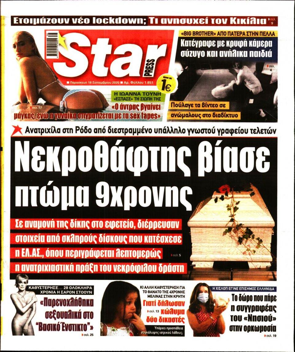 Πρωτοσέλιδο Εφημερίδας - STAR PRESS - 2020-09-18
