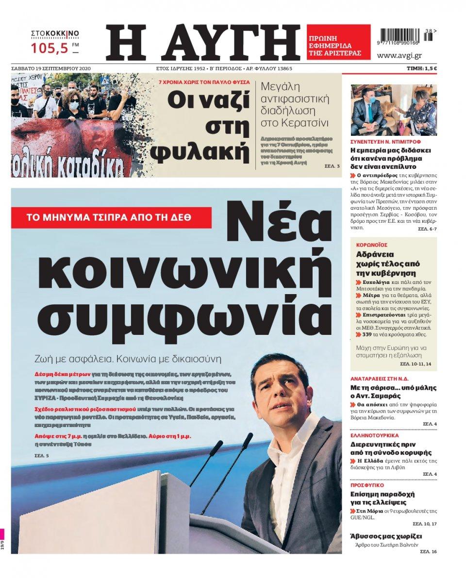 Πρωτοσέλιδο Εφημερίδας - Αυγή - 2020-09-19