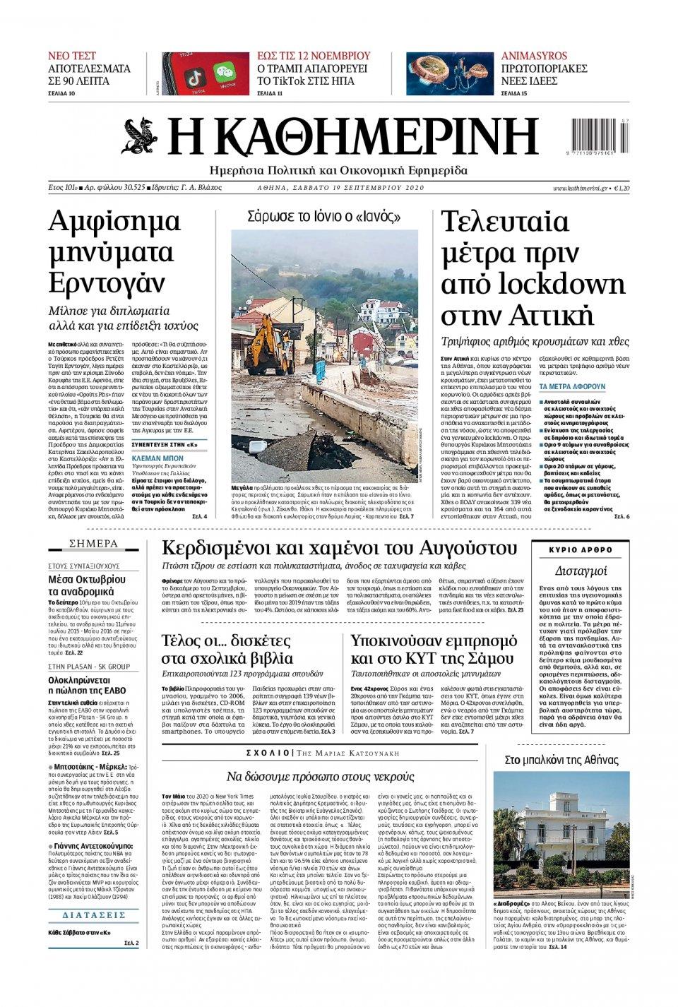 Πρωτοσέλιδο Εφημερίδας - Καθημερινή - 2020-09-19