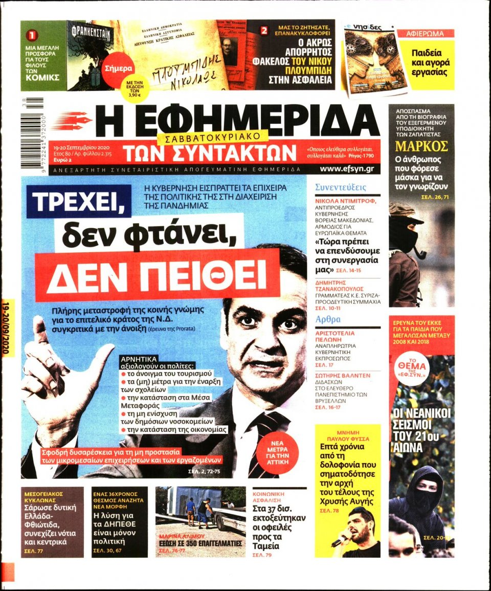 Πρωτοσέλιδο Εφημερίδας - Η ΕΦΗΜΕΡΙΔΑ ΤΩΝ ΣΥΝΤΑΚΤΩΝ - 2020-09-19