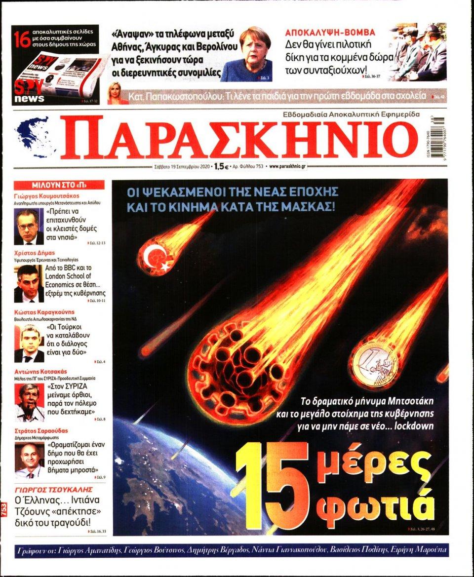 Πρωτοσέλιδο Εφημερίδας - ΤΟ ΠΑΡΑΣΚΗΝΙΟ - 2020-09-19