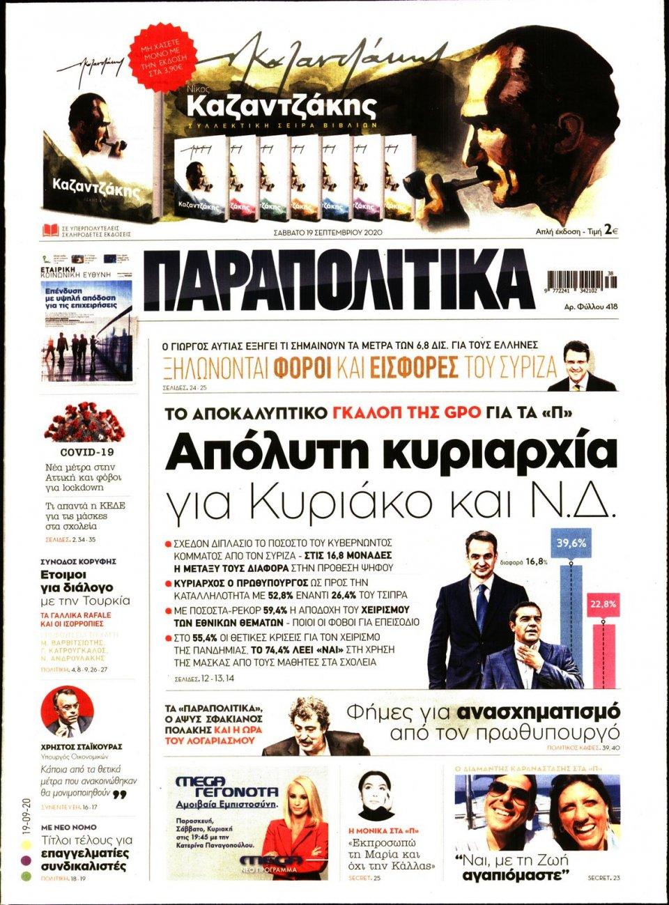 Πρωτοσέλιδο Εφημερίδας - ΠΑΡΑΠΟΛΙΤΙΚΑ - 2020-09-19