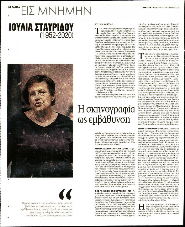 Οπισθόφυλλο Εφημερίδας - Τα Νέα - 2020-09-19