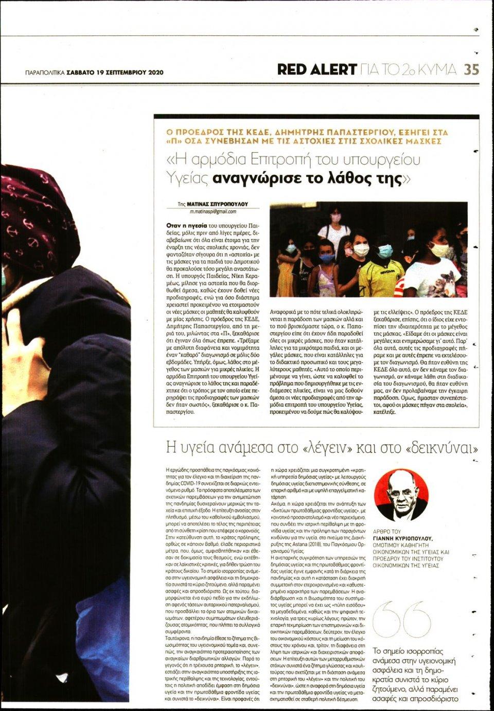 Οπισθόφυλλο Εφημερίδας - ΠΑΡΑΠΟΛΙΤΙΚΑ - 2020-09-19