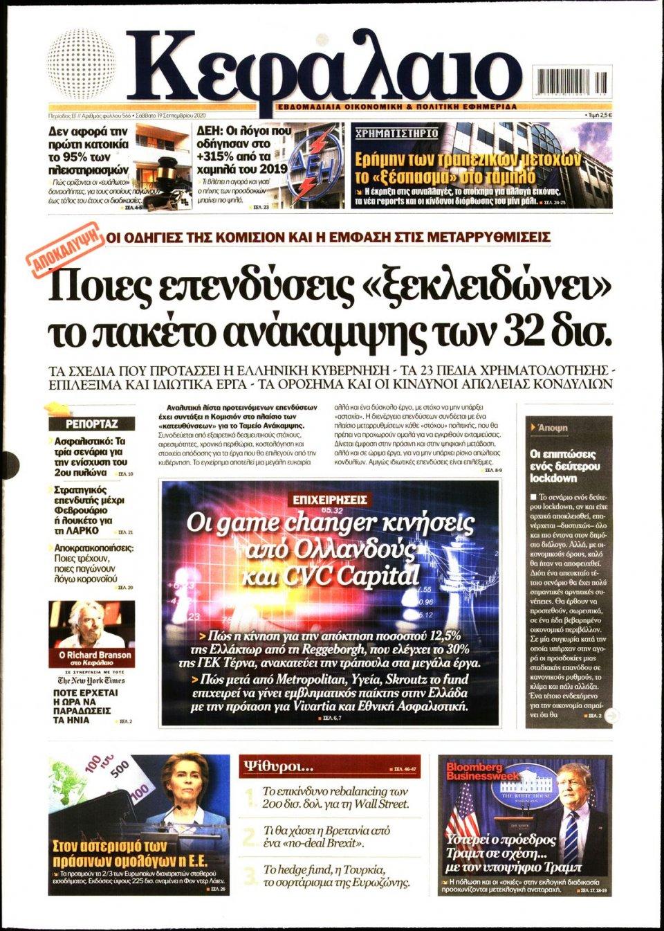 Πρωτοσέλιδο Εφημερίδας - ΚΕΦΑΛΑΙΟ - 2020-09-19