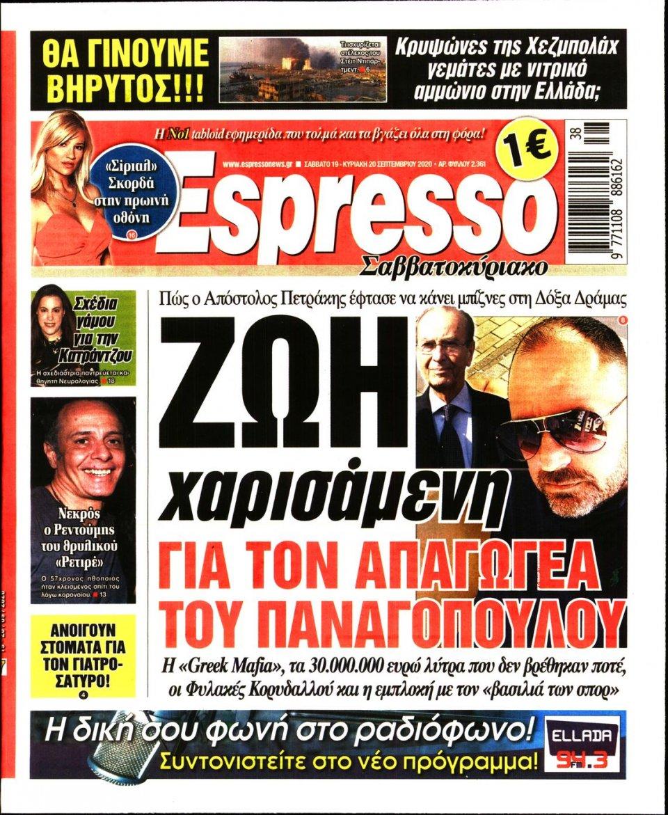 Πρωτοσέλιδο Εφημερίδας - Espresso - 2020-09-19