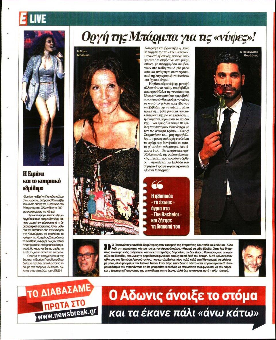 Οπισθόφυλλο Εφημερίδας - Espresso - 2020-09-19