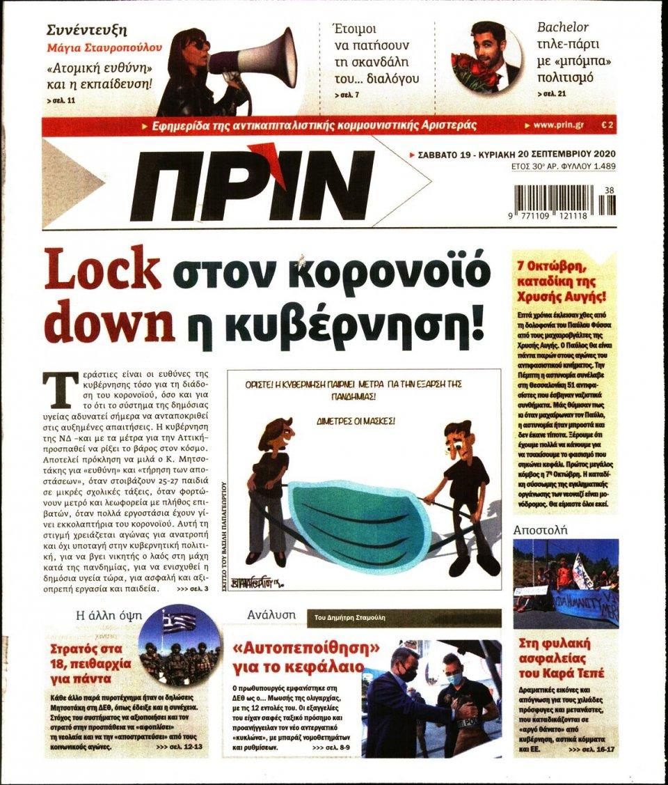 Πρωτοσέλιδο Εφημερίδας - ΠΡΙΝ - 2020-09-19